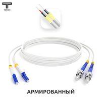 ТЕЛКОМ ШОС-ARM-2x3,0-2LC/UPC-2ST/UPC-SM-85м-LSZH Шнур оптический армированный duplex LC-ST 9/125 (G.657A1) одномодовый SM (3.0мм) LSZH, длина 85м