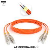 ТЕЛКОМ ШОС-ARM-2x3,0-2SC/PC-2SC/PC-MM50-1.5м-LSZH Шнур оптический армированный duplex SC-SC 50/125 OM2 многомодовый MM (3.0мм) LSZH, длина 1,5м