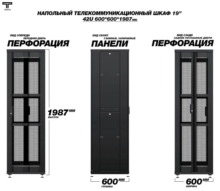 телком тс 4266 п2п шкаф 42u 600x600x1987мм шхгхв