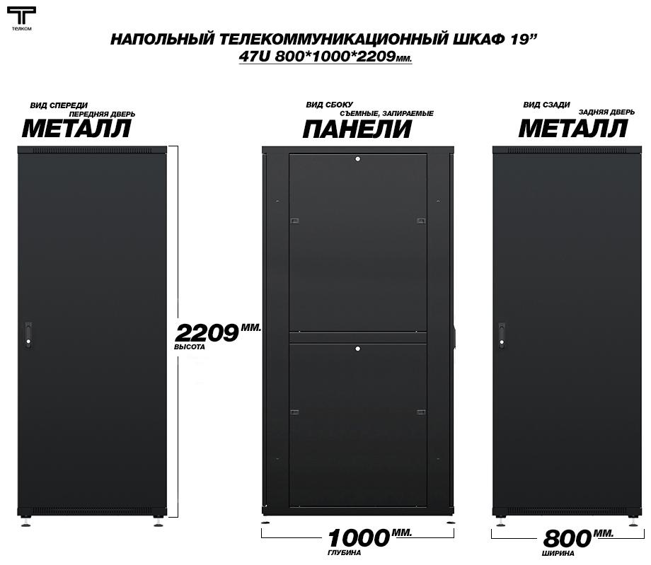 металлическая дверь ширина 1000